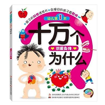 幼儿第一本十万个为什么:可爱身体.pdf