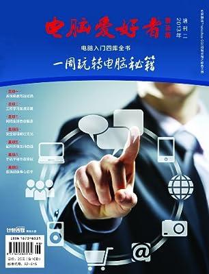 电脑爱好者:电脑入门四库全书·周玩转电脑秘籍.pdf