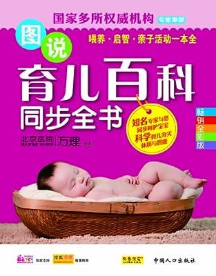 《图说育儿百科同步全书》.pdf