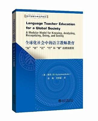 全球化社会中的语言教师教育: