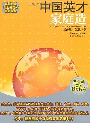 中国英才家庭造.pdf