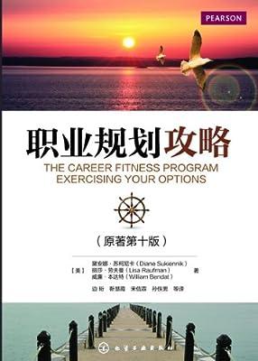 职业规划攻略.pdf