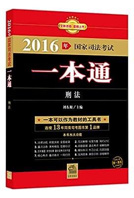 2016年国家司法考试一本通:刑法.pdf