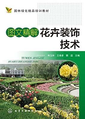 图文精解花卉装饰技术.pdf