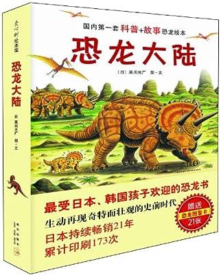 爱心树绘本馆:恐龙大陆.pdf