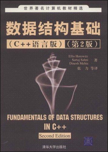 数据结构基础(c  语言版)(第2版)