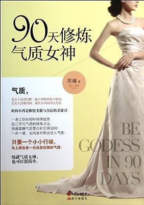 90天修炼气质女神.pdf