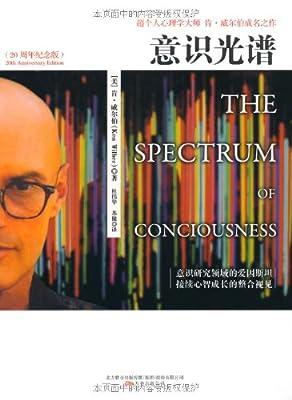 意识光谱.pdf