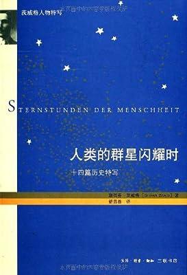 茨威格人物传记•人类的群星闪耀时:十四篇历史特写.pdf