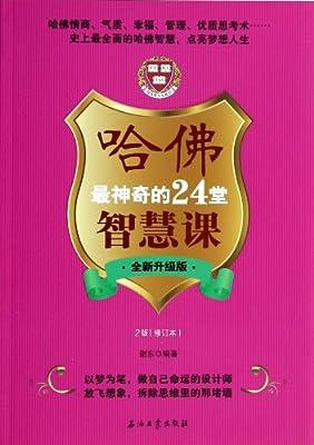 哈佛最神奇的24堂智慧课.pdf