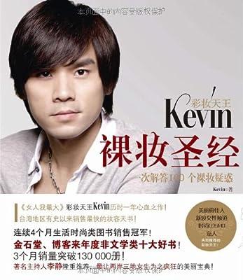 彩妆天王Kevin裸妆圣经.pdf