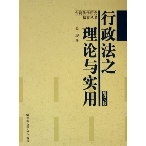 行政法之理论与实用(增订8版)/台湾法学研究精要丛书