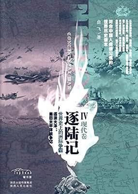 逐陆记:世界史上的洲际争霸4.pdf