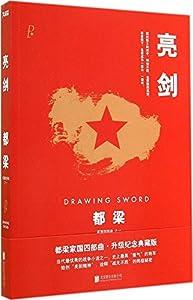 亮剑(新版)
