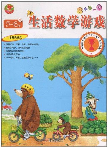 幼儿画报书系 生活数学游戏 5 6岁下