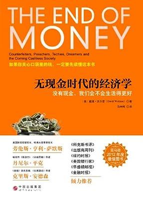 无现金时代的经济学:没有现金,我们会不会生活得更好.pdf