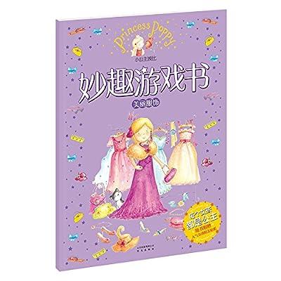 小公主波比妙趣游戏书:美丽服饰.pdf