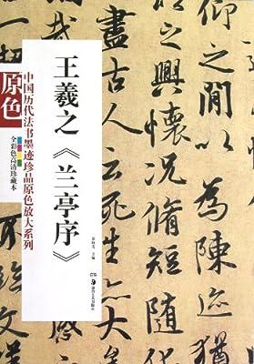 中国历代法书墨迹珍品原色放大系列:王羲之《兰亭序》.pdf