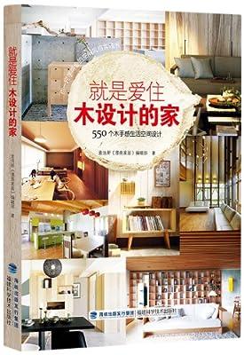 就是爱住木设计的家:550个木手感生活空间设计.pdf