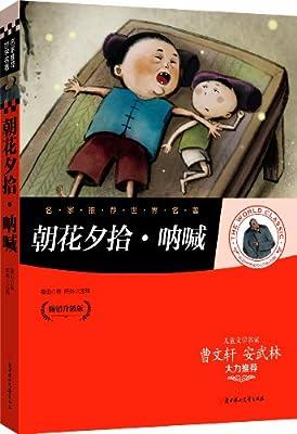 朝花夕拾•呐喊.pdf