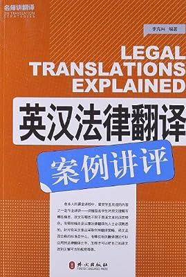 英汉法律翻译案例讲评.pdf