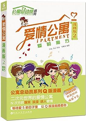爱情公寓漫画版2:爱的魔方.pdf