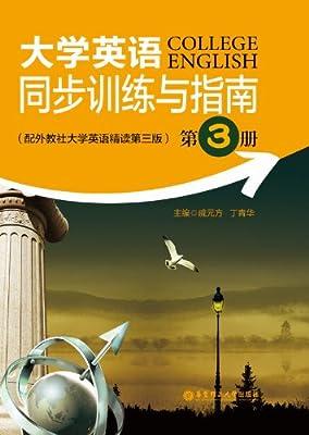 大学英语同步训练与指南.pdf