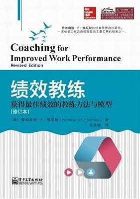 绩效教练:获得最佳绩效的教练方法与模型.pdf
