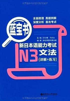 蓝宝书•新日本语能力考试N3文法.pdf