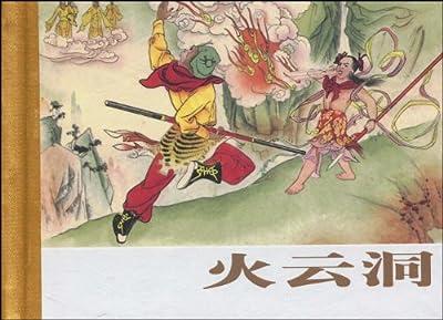 珍藏版连环画:西游记•火云洞.pdf