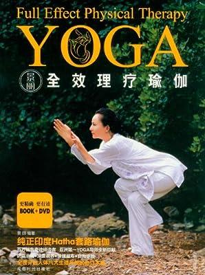 全效理疗瑜伽.pdf