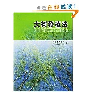《大树移植法》 南京市园林局【摘要 书评 试读】图书