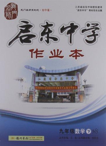 龙门名师系列之初中篇 启东中学作业本 数学 9年级下册 HS