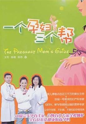 一个孕妇三个帮.pdf