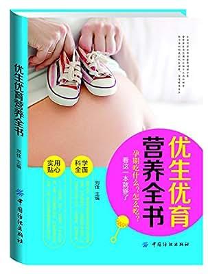 优生优育营养全书.pdf