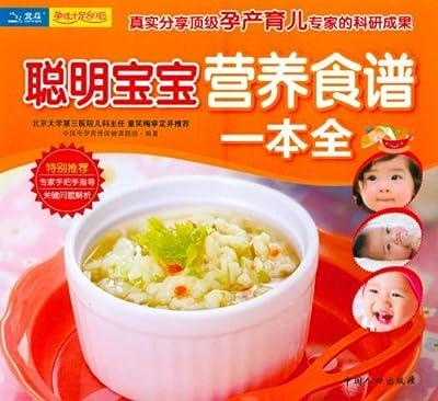 聪明宝宝营养食谱一本全.pdf