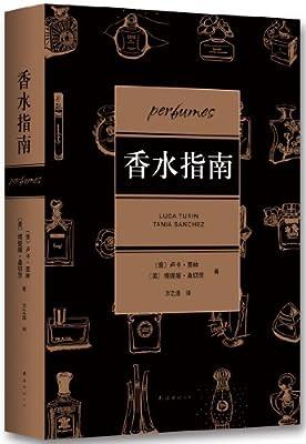 香水指南:1200种香水的独立评鉴,选购香水必备.pdf
