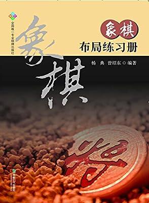 象棋布局练习册.pdf