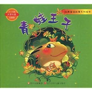 经典童话故事系列绘本 青蛙王子 3 6岁 大字大图注音版