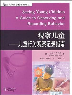 观察儿童:儿童行为观察记录指南.pdf