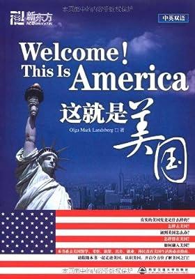 新东方•这就是美国.pdf