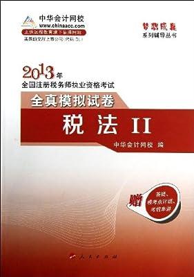 梦想成真系列辅导丛书•全国注册税务师执业资格考试全真模拟试卷:税法2.pdf