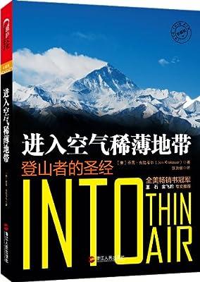 进入空气稀薄地带:登山者的圣经.pdf