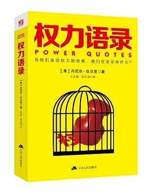 权力语录.pdf