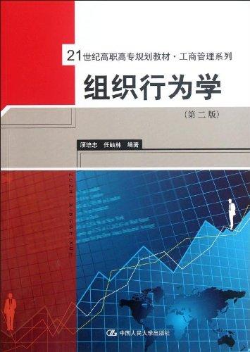 21世纪高职高专规划教材:组织行为