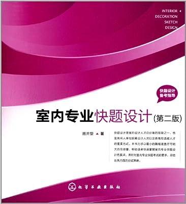 快题设计备考指导:室内专业快题设计.pdf