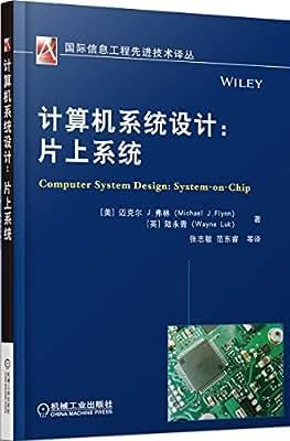 计算机系统设计:片上系统.pdf