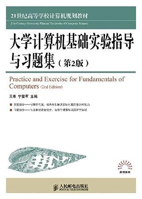 大学计算机基础实验指导与习题集.pdf