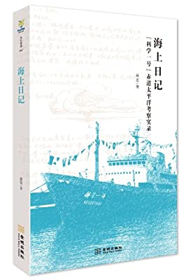 海上日记: