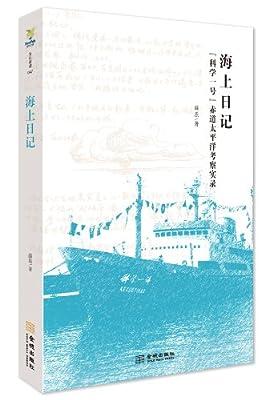 """海上日记:""""科学一号""""赤道太平洋考察实录.pdf"""